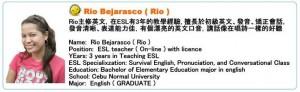 英文家教老師 Rio 300x92 師資介紹